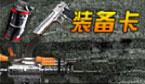 【1.6 混战|娱乐】装备卡-天*1