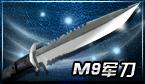 M9军刀年卡