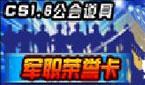 【1.6公会道具】军职荣誉卡-周
