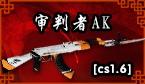 【1.6】审判者AK47-天